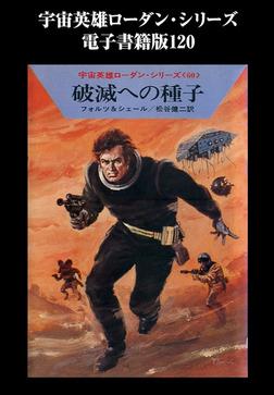 宇宙英雄ローダン・シリーズ 電子書籍版120 惑星メカニカ-電子書籍
