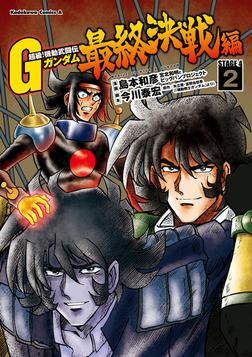 超級!機動武闘伝Gガンダム 最終決戦編(2)-電子書籍