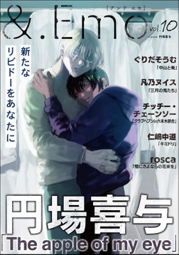 &.Emo vol.10-電子書籍