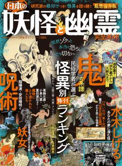 100%ムックシリーズ 完全ガイドシリーズ324 日本の妖怪と幽霊完全ガイド-電子書籍