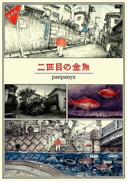 二匹目の金魚-電子書籍