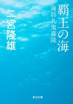 覇王の海 海将九鬼嘉隆-電子書籍