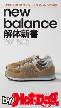 バイホットドッグプレス new balance解体新書2018SS 2018年2/16号