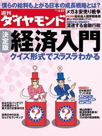 週刊ダイヤモンド 10年3月27日号