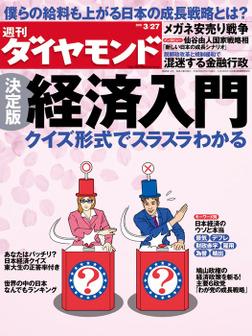 週刊ダイヤモンド 10年3月27日号-電子書籍
