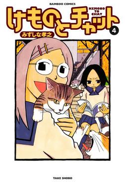 けものとチャット (4)-電子書籍