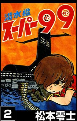 潜水艦スーパー99  (2)-電子書籍
