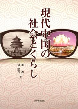 現代中国の社会とくらし-電子書籍