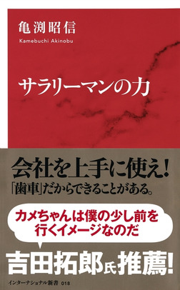 サラリーマンの力(インターナショナル新書)-電子書籍