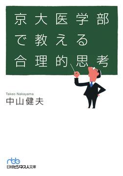 京大医学部で教える合理的思考-電子書籍