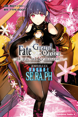 Fate/Grand Order ‐Epic of Remnant‐ 亜種特異点EX 深海電脳楽土 SE.RA.PH (4)-電子書籍