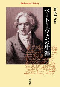 ベートーヴェンの生涯(平凡社ライブラリー)