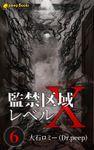 【6巻】監禁区域レベルX(フルカラー)
