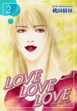 LOVE LOVE LOVE(2)-電子書籍