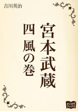 宮本武蔵 四 風の巻-電子書籍