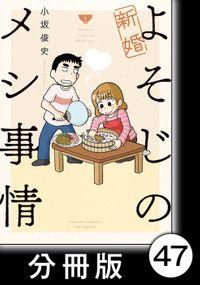 新婚よそじのメシ事情【分冊版】47