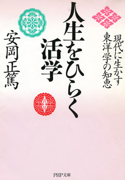 人生をひらく活学 現代に生かす東洋学の知恵-電子書籍