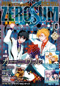 Comic ZERO-SUM (コミック ゼロサム) 2014年10月号[雑誌]