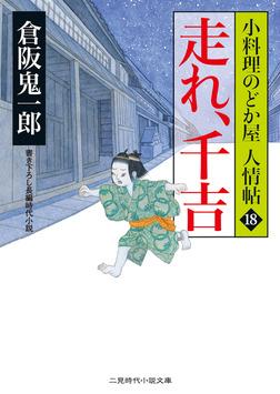 走れ、千吉 小料理のどか屋 人情帖18-電子書籍