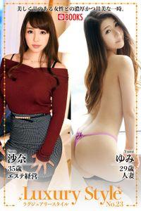Luxury Style No.23 沙奈 ゆみ