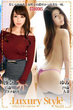 Luxury Style No.23 沙奈 ゆみ-電子書籍