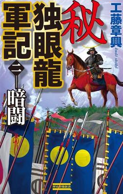 秘 独眼龍軍記 2 暗闘-電子書籍