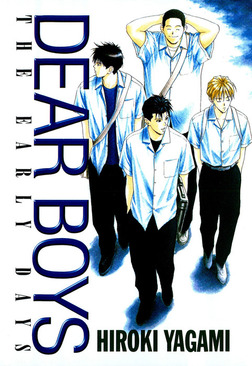 DEAR BOYS THE EARLY DAYS-電子書籍