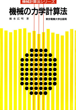 機械の力学計算法-電子書籍
