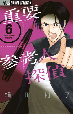 重要参考人探偵(6)-電子書籍