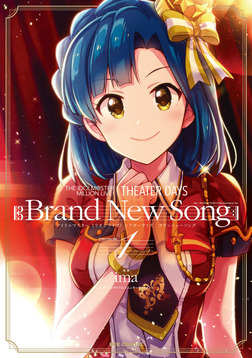 THE IDOLM@STER MILLION LIVE! THEATER DAYS Brand New Song: 1-電子書籍