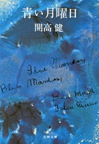 青い月曜日(文春文庫)
