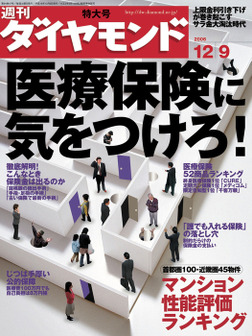 週刊ダイヤモンド 06年12月9日号-電子書籍