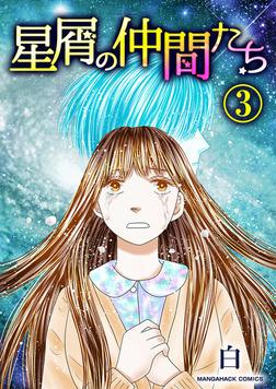 星屑の仲間たち第3巻-電子書籍