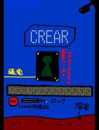 絵本「CREAR」(BCCKS Distribution)
