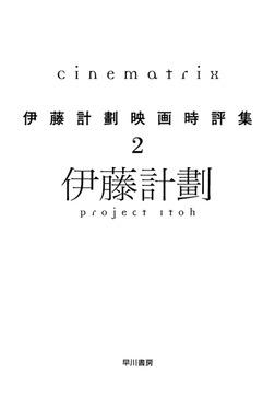 Cinematrix―伊藤計劃映画時評集2-電子書籍