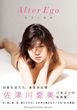 佐津川愛美写真集『Alter Ego (オルターエゴ)』-電子書籍