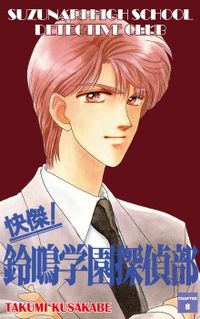 SUZUNARI HIGH SCHOOL DETECTIVE CLUB, Chapter 8