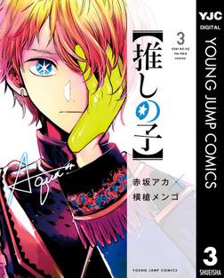 【推しの子】 3-電子書籍