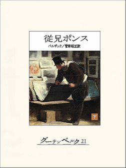 従兄ポンス(下)-電子書籍