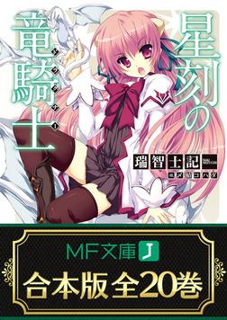 【合本版】星刻の竜騎士 全20巻-電子書籍