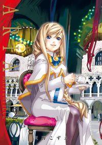 ARIA 完全版 ARIA The MASTERPIECE 2巻