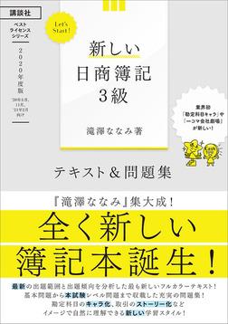 Let's Start! 新しい日商簿記3級 テキスト&問題集 2020年度版-電子書籍