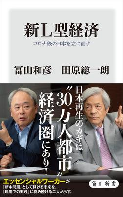 新L型経済 コロナ後の日本を立て直す-電子書籍