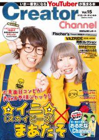Creator Channel Vol.15