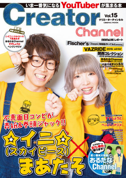 Creator Channel Vol.15-電子書籍