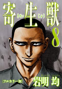 寄生獣 フルカラー版(8)-電子書籍
