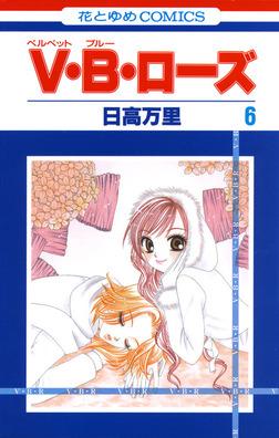 V・B・ローズ 6巻-電子書籍