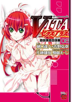 VITAセクスアリス(6)-電子書籍