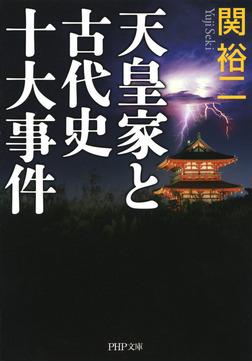 天皇家と古代史十大事件-電子書籍