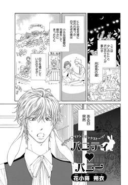 花丸漫画セレクション バニティ バニー-電子書籍